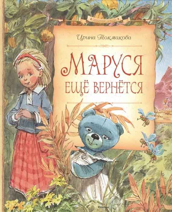 Купить Маруся еще вернется Повесть-сказка, Махаон, Проза для детей. Повести, рассказы