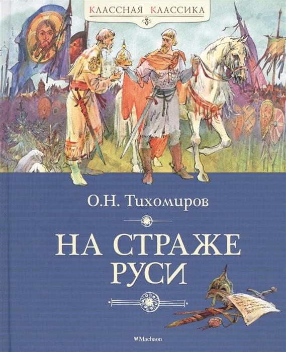 Тихомиров О. На страже Руси Рассказы