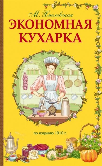 Экономная кухарка По изданию 1910 г