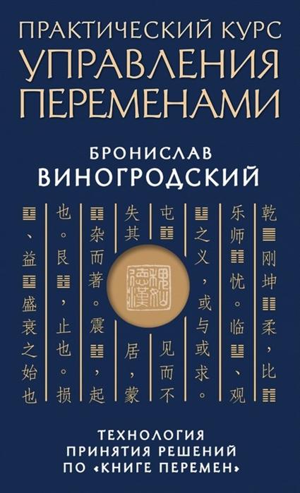 Виногродский Б. Практический курс управления переменами Технология принятия решений по Книге перемен