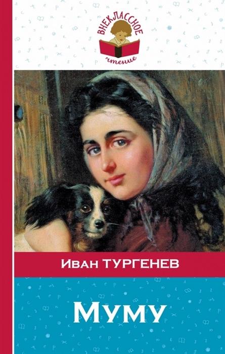 Тургенев И. Муму тургенев муму