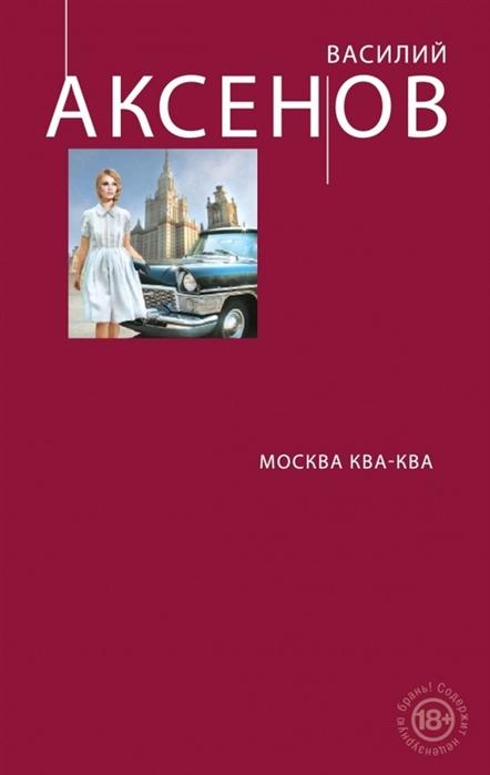 Аксенов В. Москва Ква-Ква