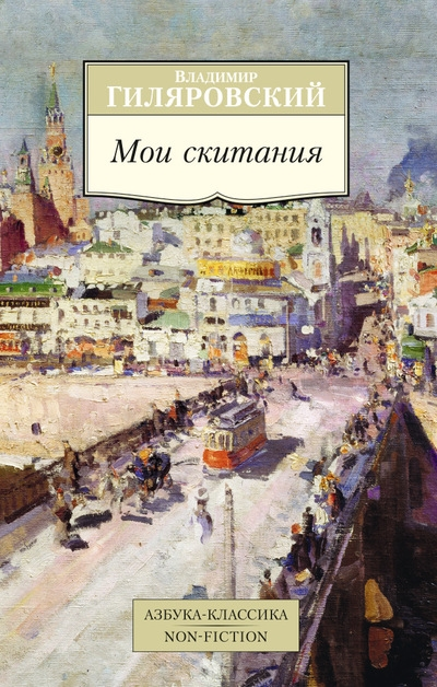 Гиляровский В. Мои скитания серафимович а скитания