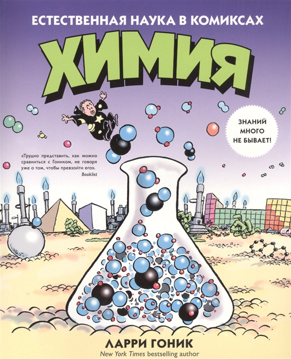 цены Гоник Л., Криддл К. Химия Естественная наука в комиксах