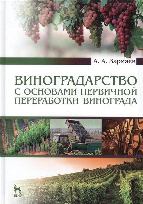 Зармаев А. Виноградарство с основами первичной переработки винограда Учебник Издание второе дополненное