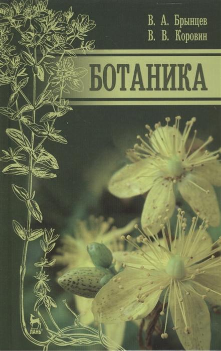 Брынцев В., Коровин В. Ботаника Учебник Издание второе исправленное и дополненное