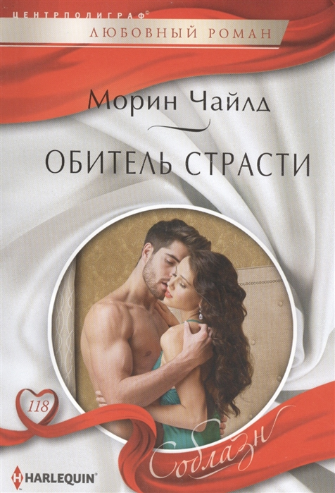 Чайлд М. Обитель страсти Роман цена 2017