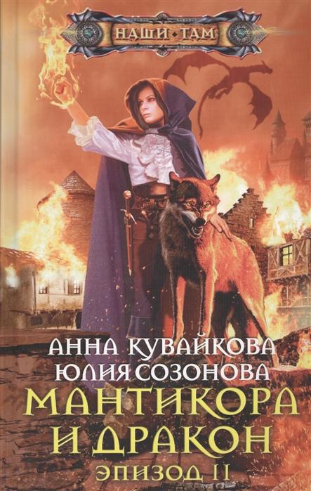 Кувайкова А., Созонова Ю. Мантикора и Дракон Эпизод II Роман цена 2017