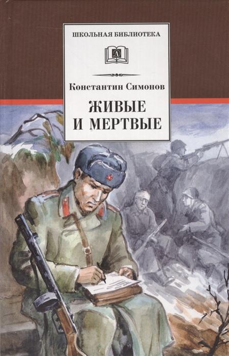 Симонов К. Живые и мертвые Роман в трех книгах Книга первая цена