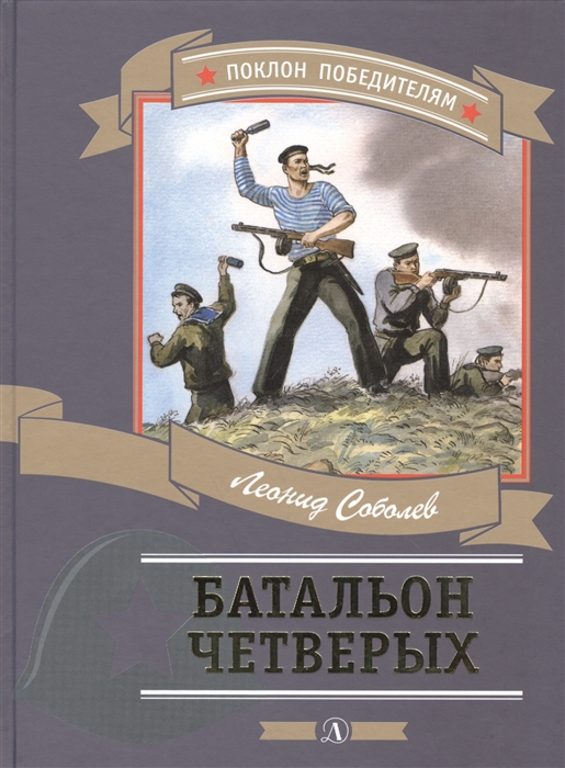 Купить Батальон четверых Рассказы и очерки, Детская литература, Проза для детей. Повести, рассказы