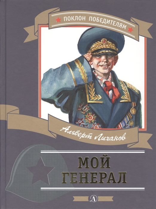 Купить Мой генерал Роман для детей, Детская литература, Проза для детей. Повести, рассказы