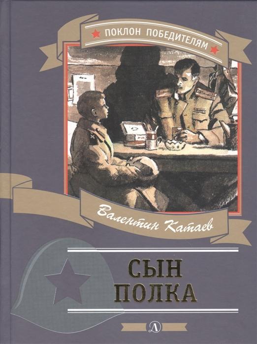 Катаев В. Сын полка Повесть