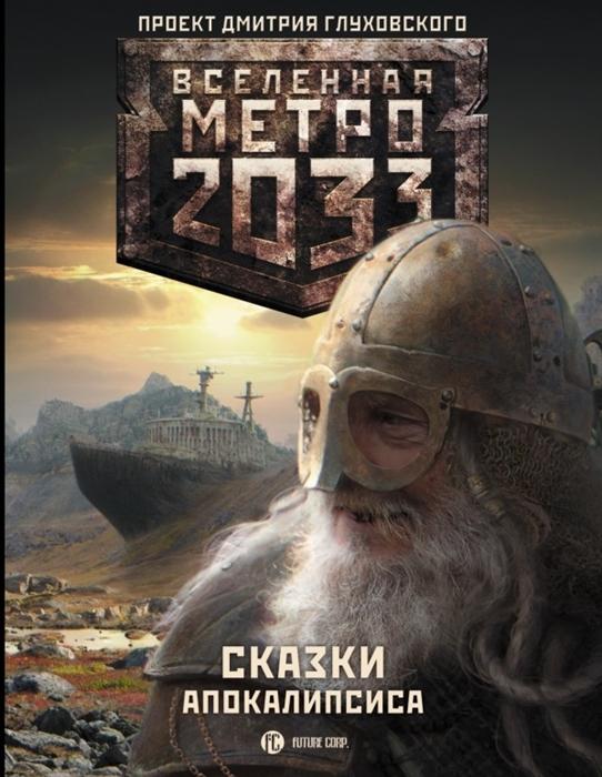 Метро 2033 Сказки Апокалипсиса