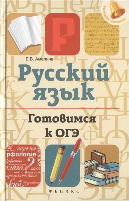 Амелина Е. Русский язык Готовимся к ОГЭ