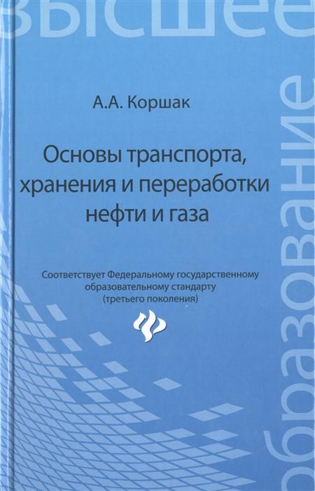 Основы транспорта хранения и переработки нефти и газа Учебное пособие