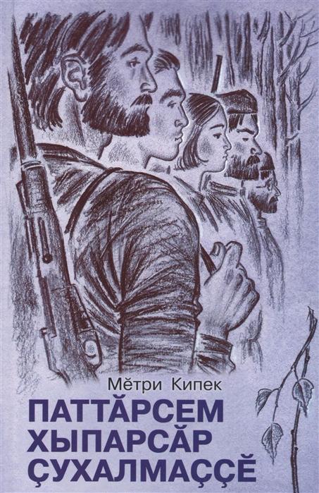 Герои без вести не пропадают Роман Книга 1