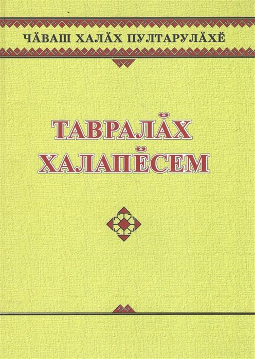 Чувашское народное творчество Топономические предания Тавралах халапесем
