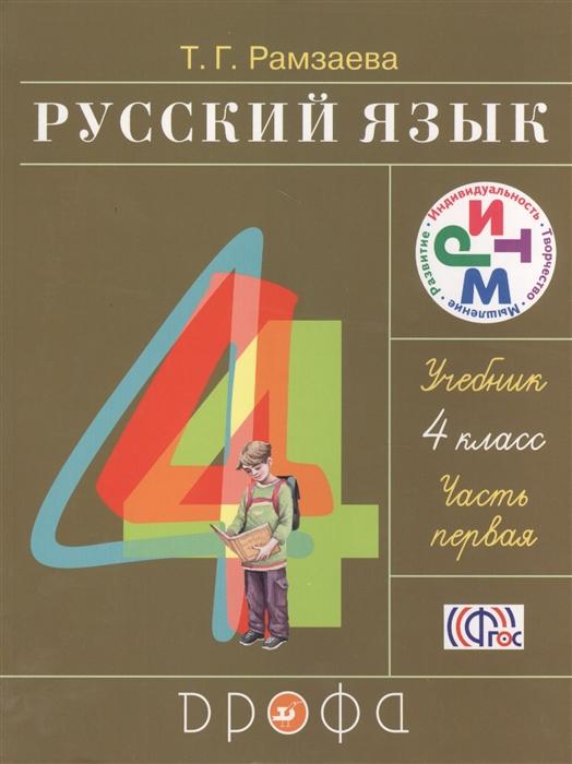Рамзаева Т. Русский язык 4 класс Часть первая Учебник комплект из 2 книг стоимость