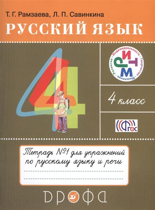 Русский язык 4 класс Тетрадь 1 для упражнений по русскому языку и речи к учебнику Т Г Рамзаевой Русский язык 4 класс
