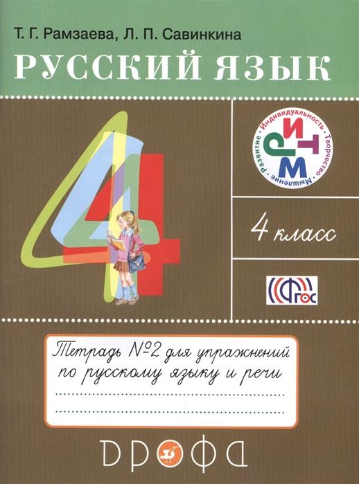 Русский язык 4 класс Тетрадь 2 для упражнений по русскому языку и речи к учебнику Т Г Рамзаевой Русский язык 4 класс