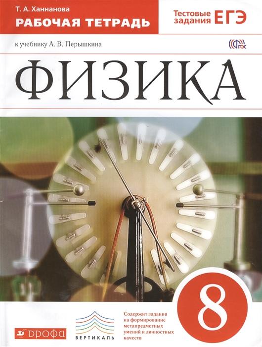 Ханнанова Т. Физика 8 класс Рабочая тетрадь к учебнику А В Перышкина