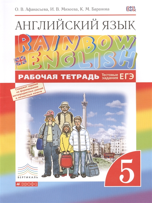 Английский язык Rainbow English 5 класс Рабочая тетрадь