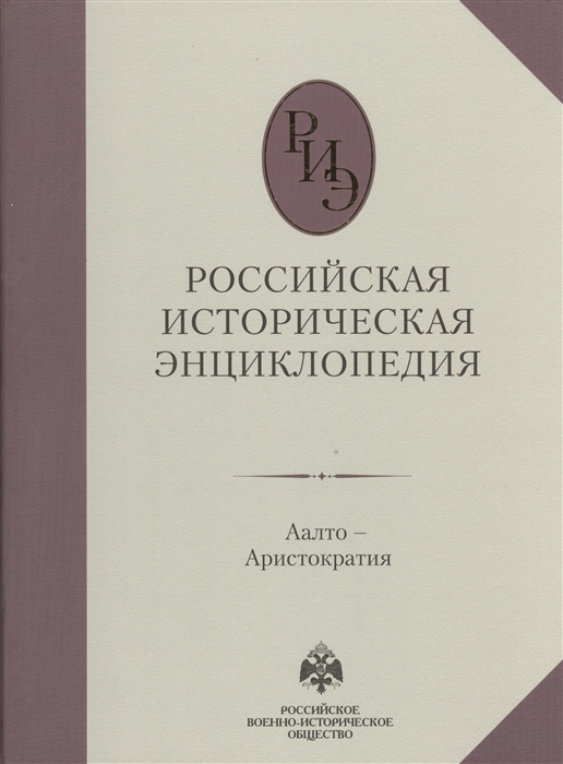 Чубарьян А. (ред.) Российская историческая энциклопедия Том 1 Аалто-аристократия