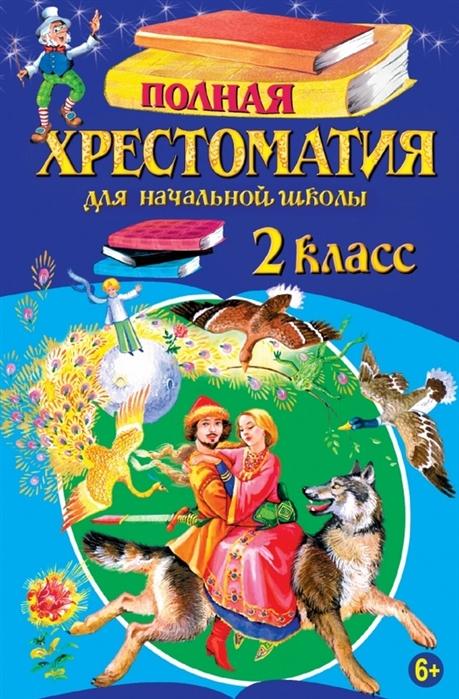 Жилинская А. (ред.) Полная хрестоматия для начальной школы 2 класс 5 издание