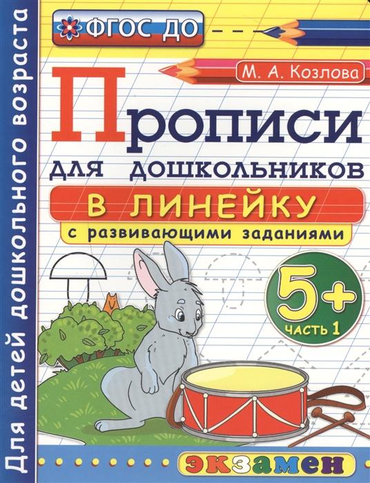 Прописи для дошкольников в линейку с развивающими заданиями 5 Часть 1 2-е издание переработанное и дополненное