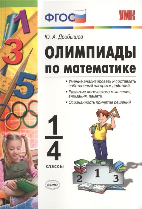 Дробышев Ю. Олимпиады по математике 1-4 классы Издание третье пеработанное и дополненное