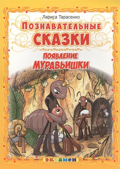 Тарасенко Л. Появление муравьишки Познавательные сказки путешествие муравьишки мультфильм