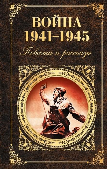 Розман Н. (ред.) Война 1941-1945 Повести и рассказы цена