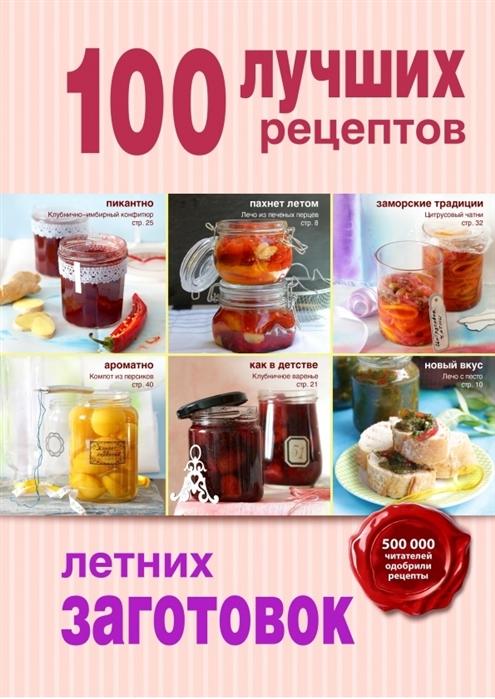 все цены на Братушева А. (ред.) 100 лучших рецептов летних заготовок онлайн