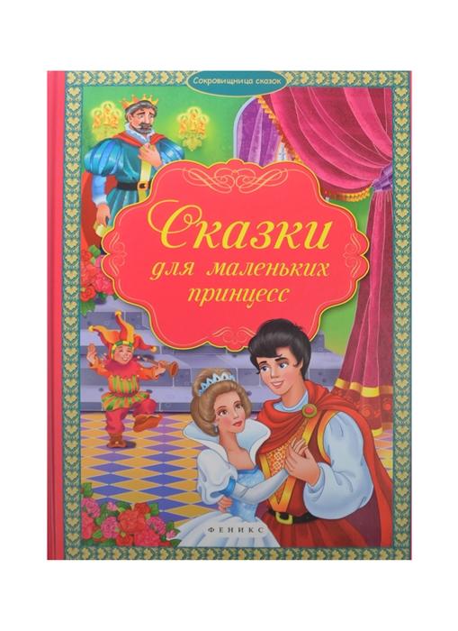 купить Чумакова С. (ред.) Сказки для маленьких принцесс по цене 592 рублей
