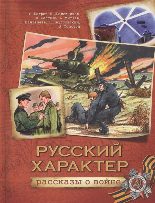 Русский характер Рассказы о войне
