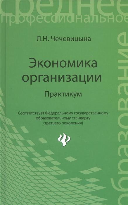 Чечевицына Л. Экономика организации Практикум цена