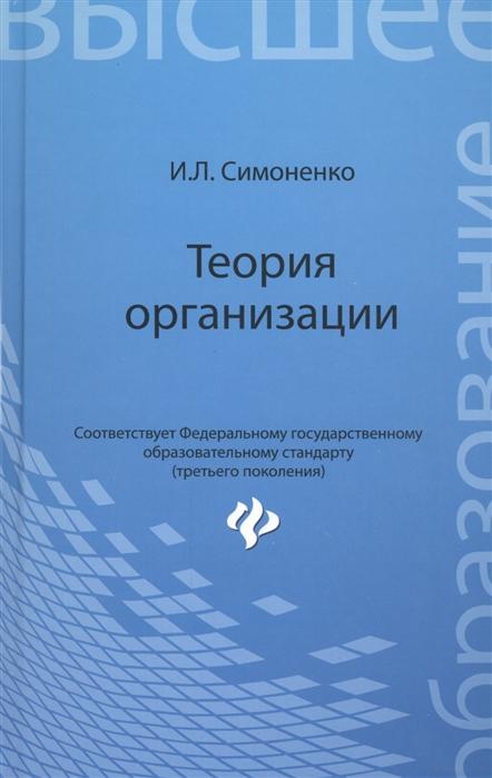 Симоненко И Теория организации Учебное пособие