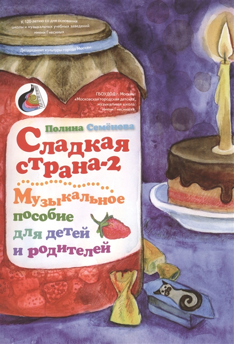 Сладкая страна-2 Музыкальное пособие для детей и родителей