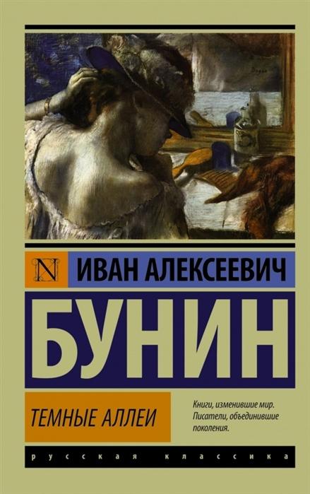 купить Бунин И. Темные аллеи по цене 150 рублей