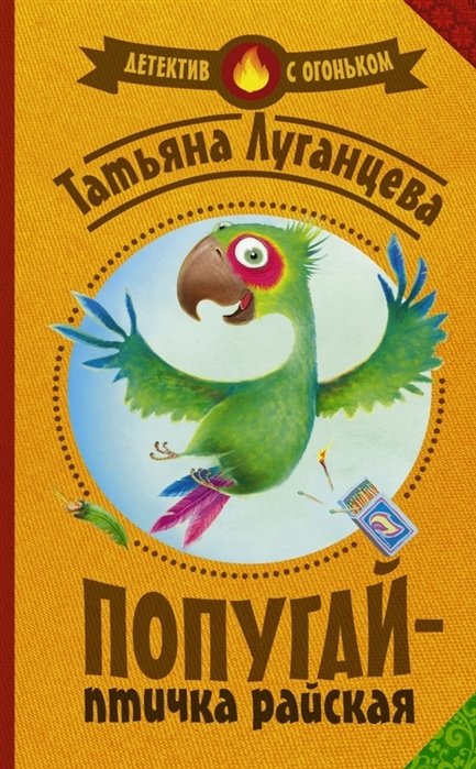 Луганцева Т. Попугай - птичка райская цена 2017