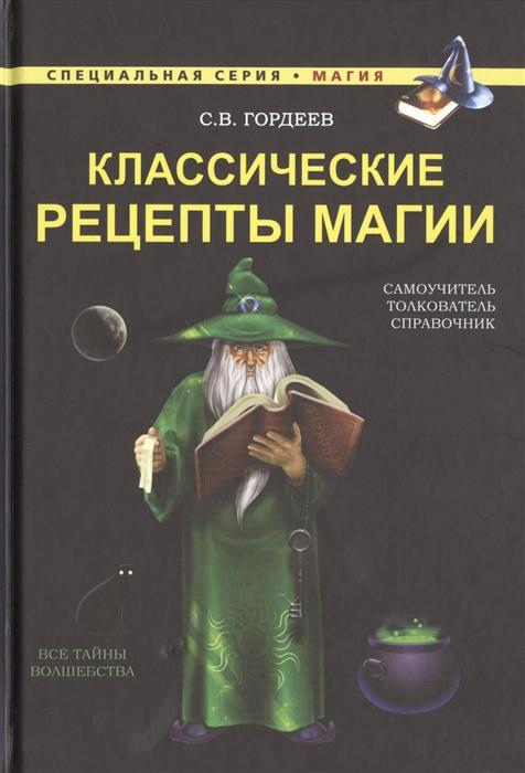 Гордеев С. Классические рецепты магии