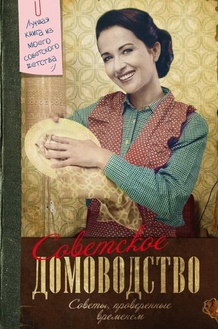 Тихонова И. Советское домоводство Книга для практической помощи женщинам в ведении домашнего хозяйства Советы проверенные временем Лучшая книга из моего советского детства
