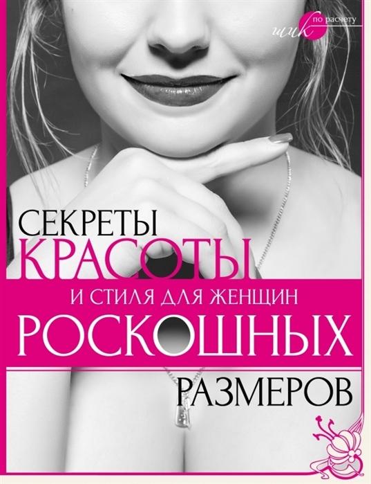 Серикова Н. Секреты красоты и стиля для женщин роскошных размеров