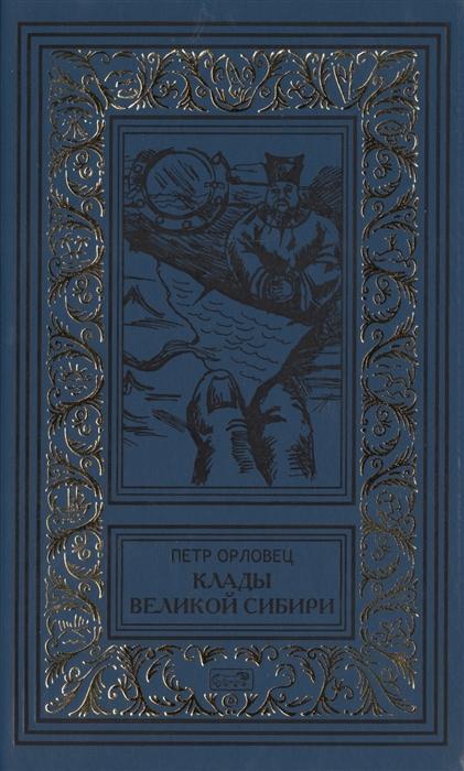 Орловец П. Клады Великой Сибири Приключения Карла Фрейберга короля русских сыщиков Шерлок Холмс в Сибири