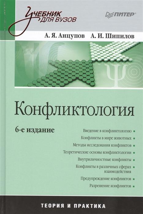 Анцупов А., Шипилов А. Конфликтология Теория и практика Учебник для вузов