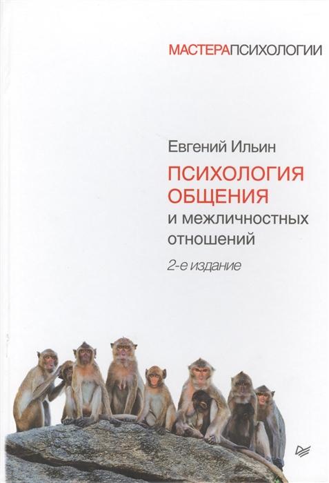 Психология общения и межличностных отношений 2-е издание