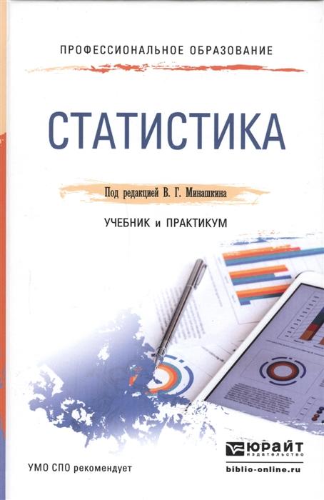Статистика учебник и практикум для СПО