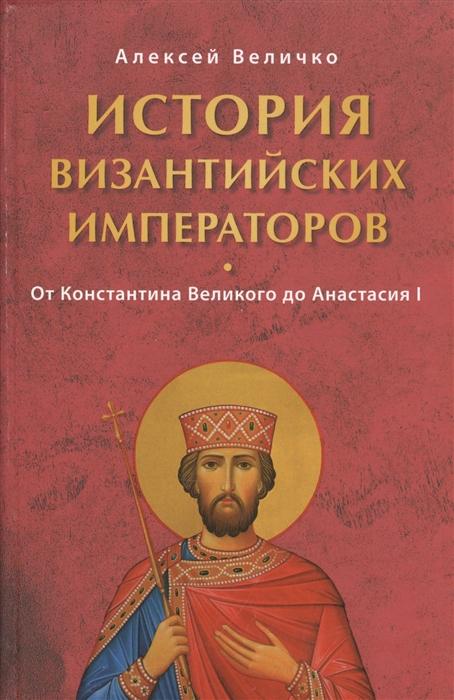 История Византийских императоров От Константина Великого до Анастасия I