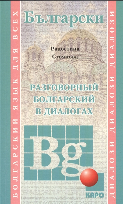 Стоянова Р. Разговорный болгарский в диалогах цены онлайн