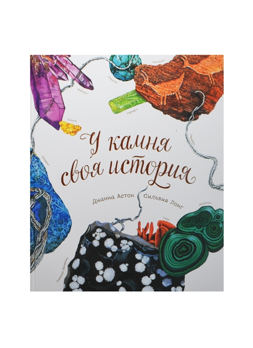 Купить У камня своя история, Манн, Иванов и Фербер, Естественные науки